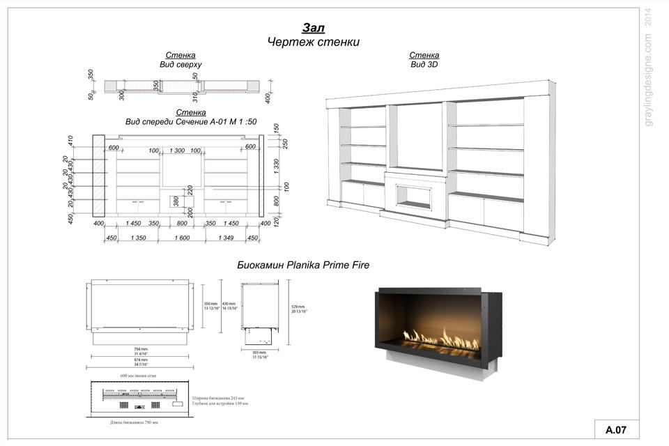 Дизайн проект гостинной комнаты двухкомнатной квартиры. Чертежи.