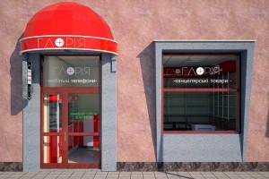 Проект магазина «Глобус» г.Свалява