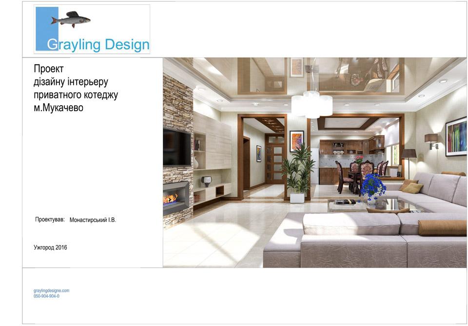 Дизайн-проект интерьера коттеджа г.Мукачево Титульный лист