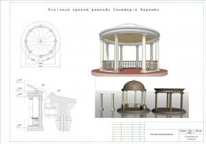 Дизайн проект ротонды
