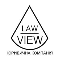 Юридическая компания «Law-View»